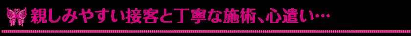 親しみやすい接客と丁寧な施術、心遣い_Vivienne Waxing【大阪・南堀江】ブラジリアンワックス 心斎橋 難波 ヴィヴィアン
