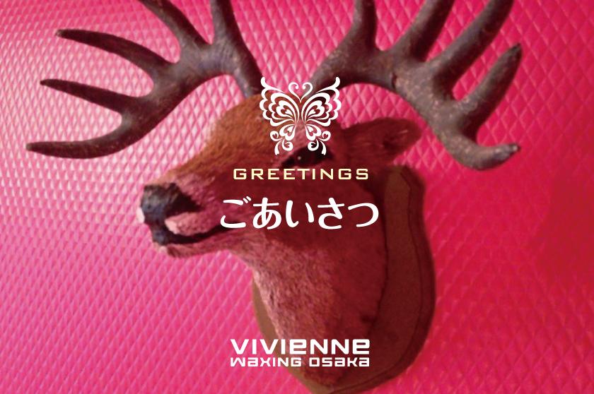 ごあいさつ_Vivienne Waxing【大阪・南堀江】ブラジリアンワックス 心斎橋 難波 ヴィヴィアン