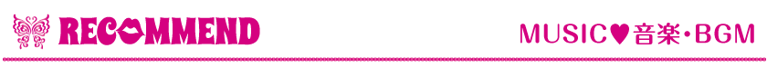 MUSIC_音楽・BGM_Vivienne Waxing【大阪・南堀江】ブラジリアンワックス 心斎橋 難波 ヴィヴィアン