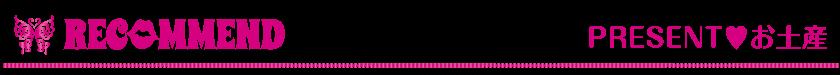 PRESENT_お土産_Vivienne Waxing【大阪・南堀江】ブラジリアンワックス 心斎橋 難波 ヴィヴィアン