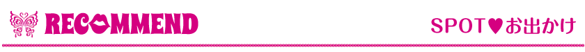 SPOT_お出かけ_Vivienne Waxing【大阪・南堀江】ブラジリアンワックス 心斎橋 難波 ヴィヴィアン