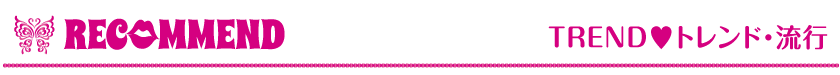 TREND_トレンド・流行_Vivienne Waxing【大阪・南堀江】ブラジリアンワックス 心斎橋 難波 ヴィヴィアン