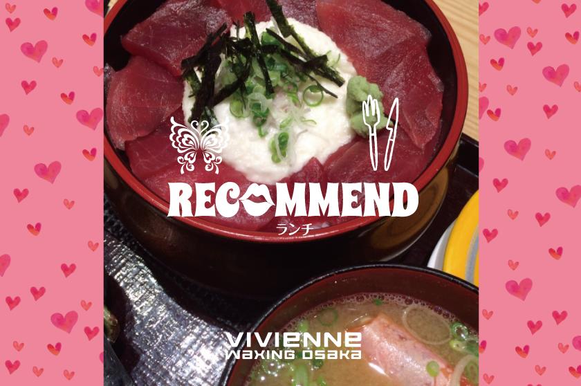 ドーム前,イオン「金沢もりもり寿司」 マグロ丼と蟹味噌汁